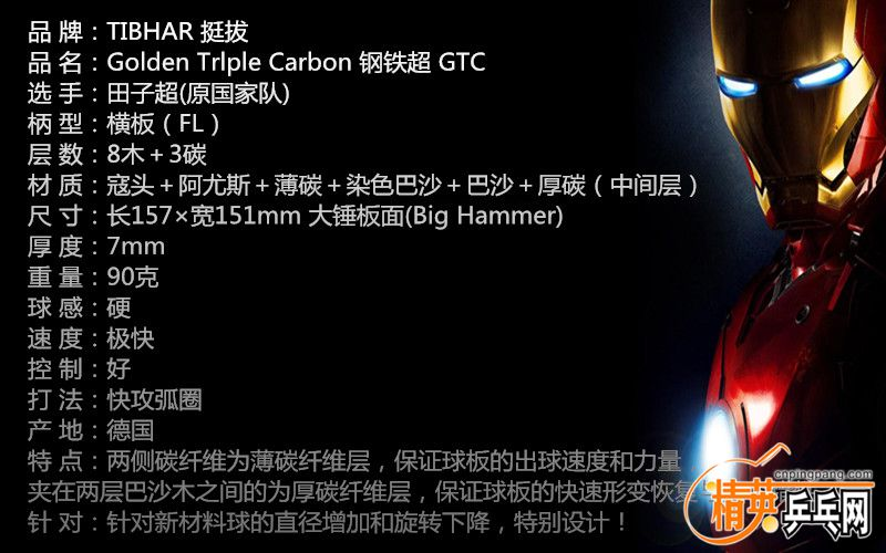 挺拔 Golden Trlple Carbon 钢铁超.jpg